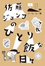 佐藤ジュンコの ひとり飯な日々