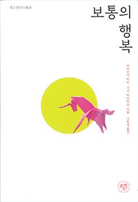 愛と欲望の雑談 韓国語版